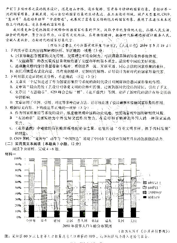 2020昆明一中月考五语文试卷答案