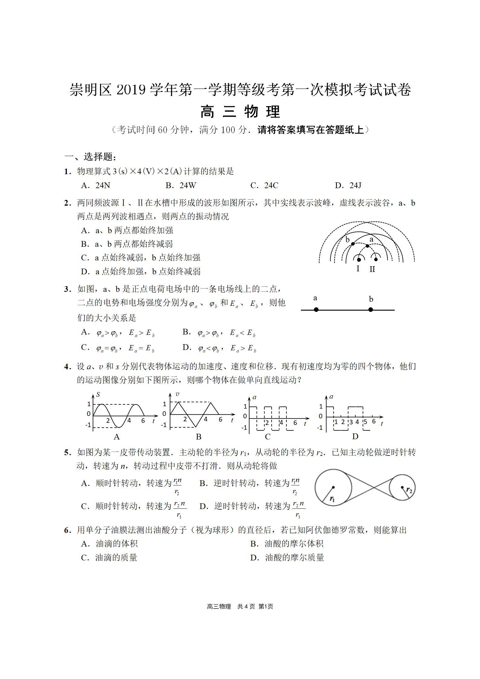 2020上海崇明高三一模(期末)物理试卷答案解析