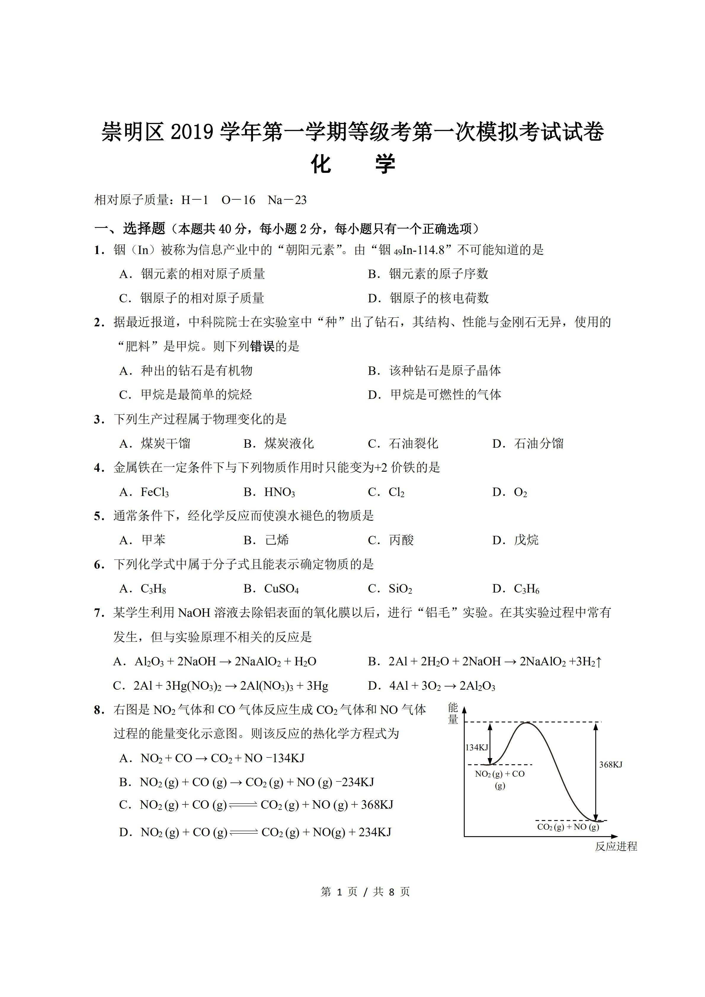 2020上海崇明高三一模(期末)化学试卷答案解析