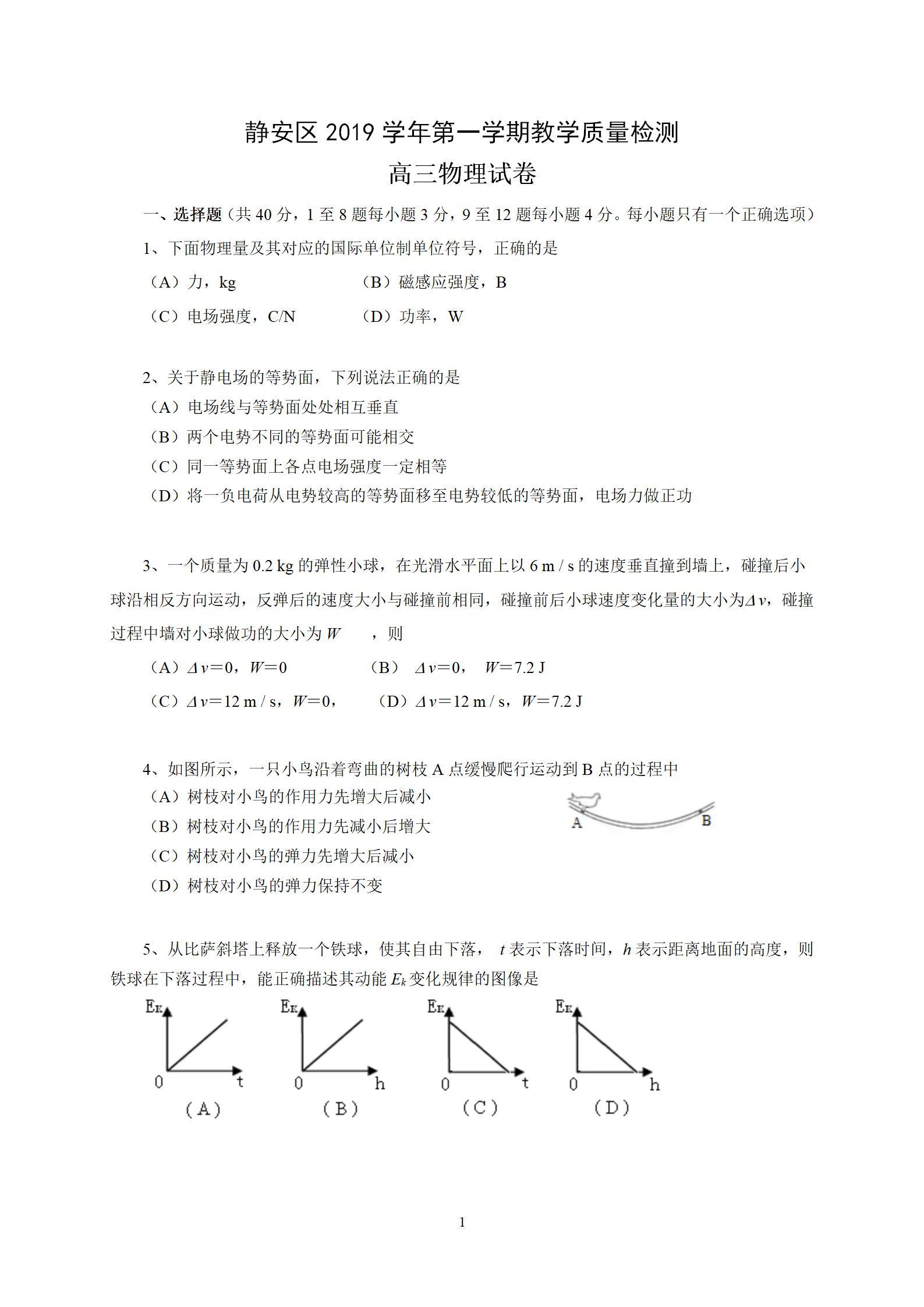 2020上海静安高三一模(期末)物理试卷答案解析