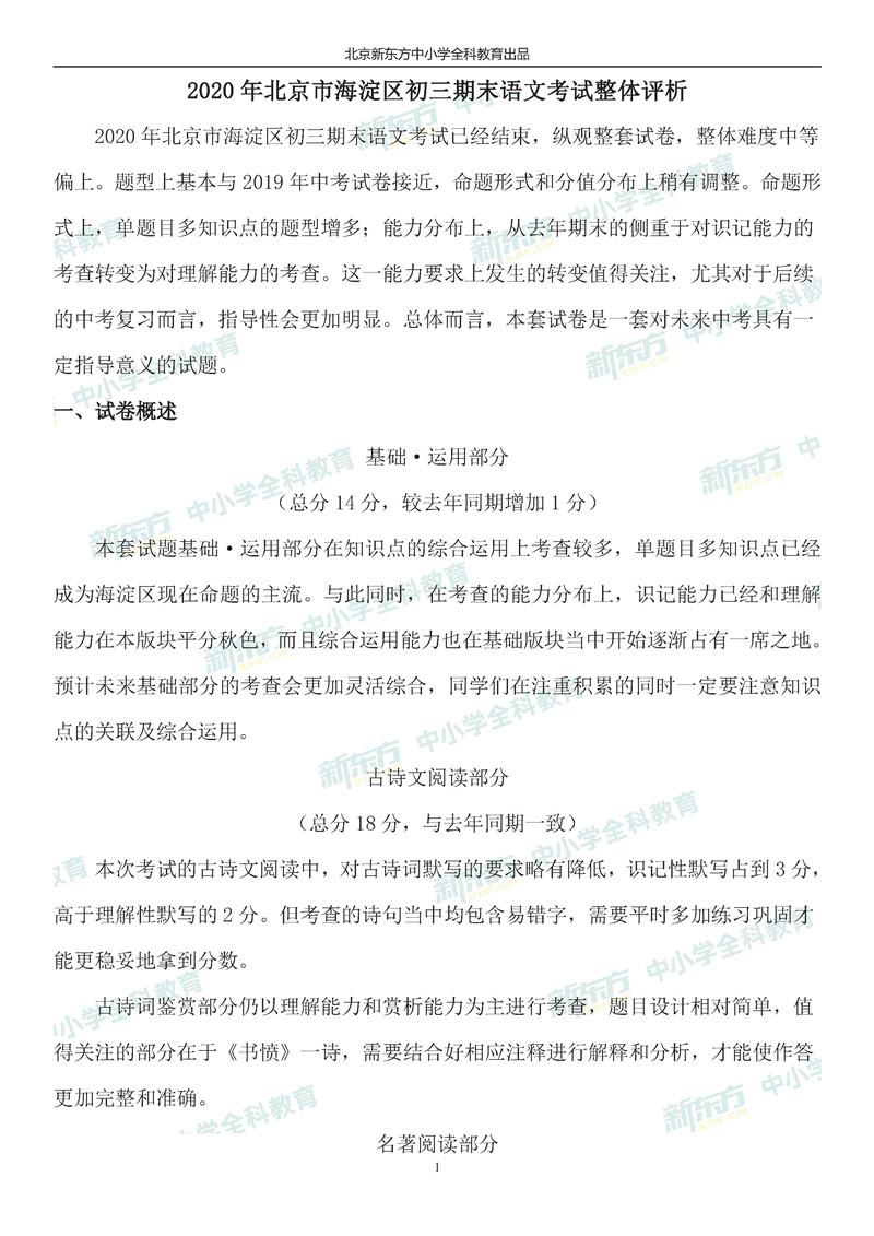 2020海淀初三期末语文试题整体点评