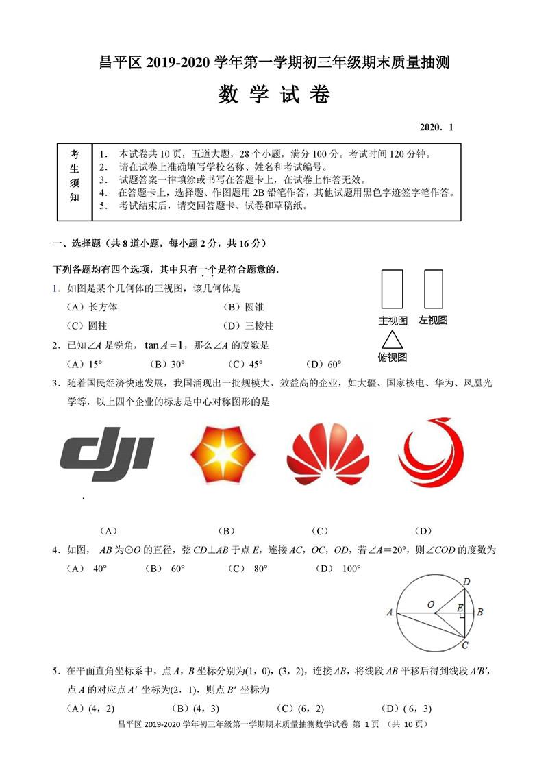 2020北京昌平初三上期末数学试题及答案(图片版)
