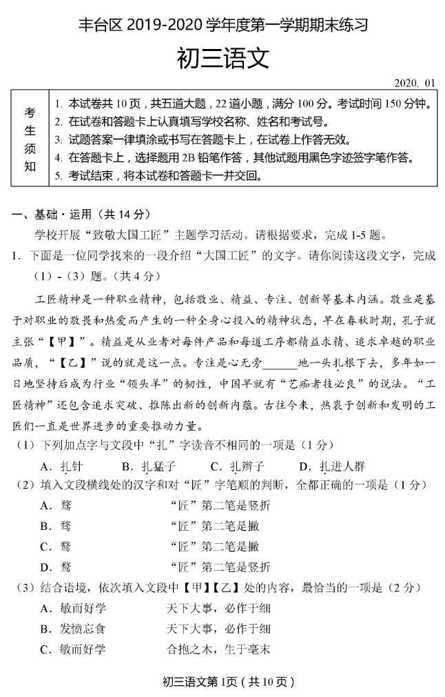 2020北京丰台初三上期末语文试题及答案