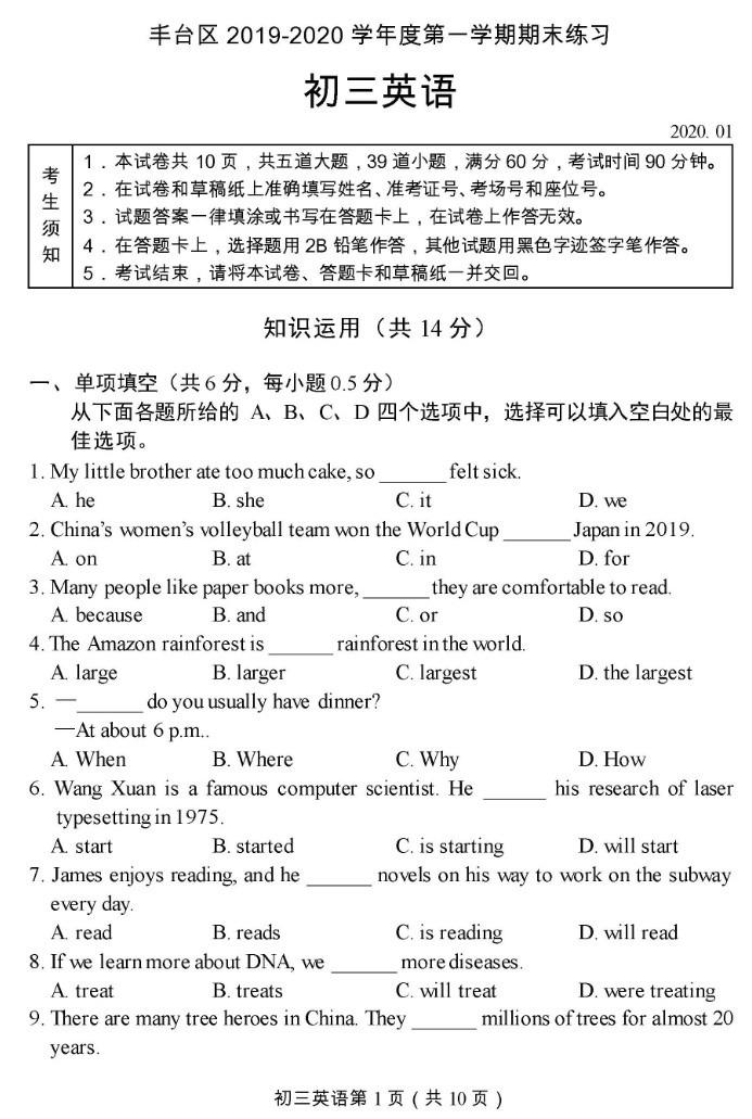 2020北京丰台初三上期末英语试题及答案