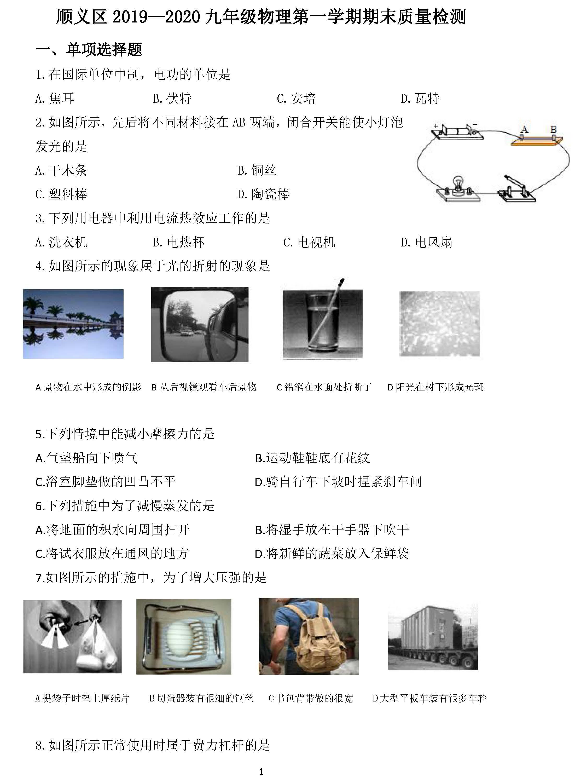 2020北京顺义初三上期末物理试题及答案(图片版)