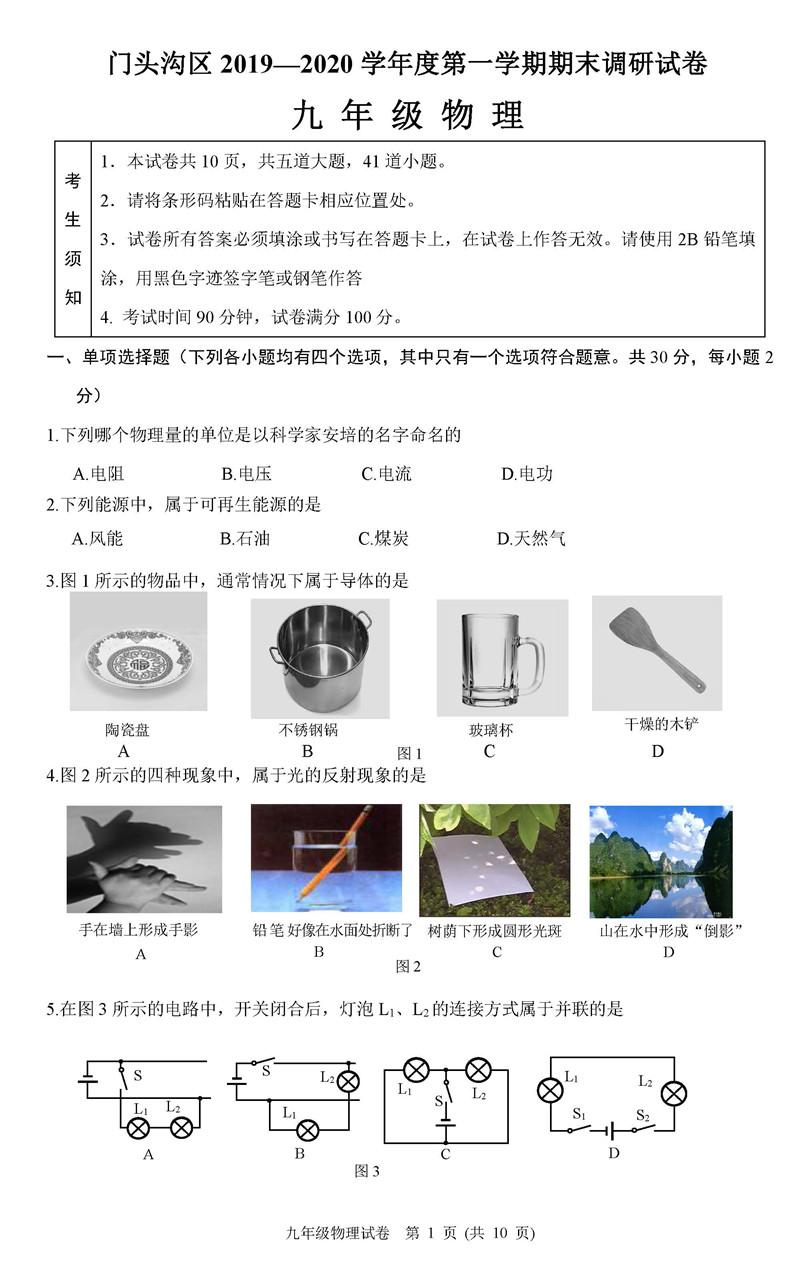 2020北京门头沟初三上期末物理试题及答案