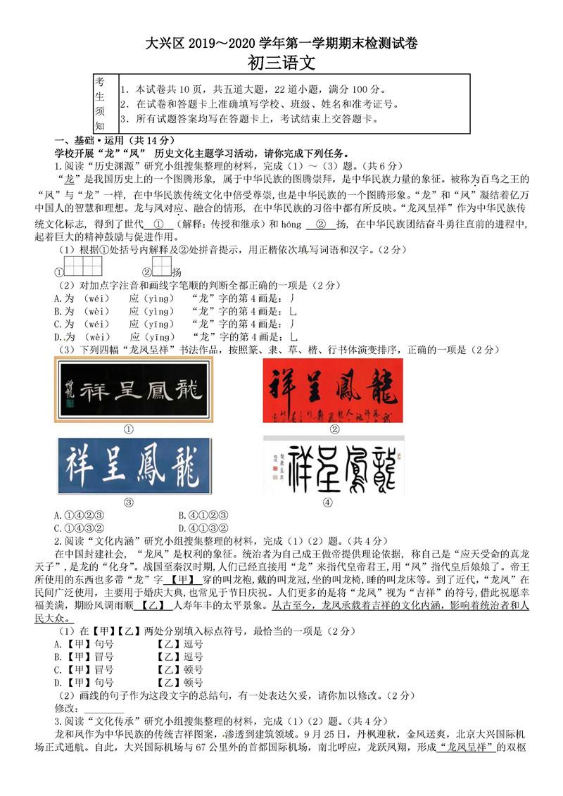 2020北京大兴初三上期末语文试题及答案
