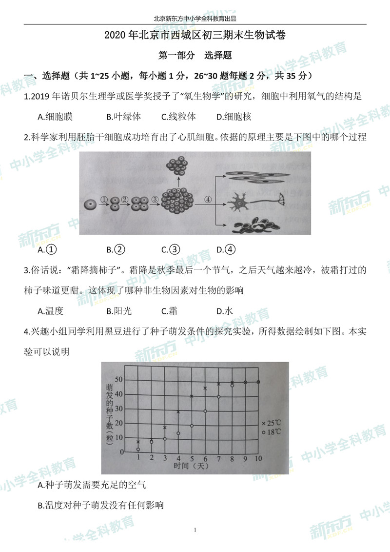 2020北京西城初三上期末生物试题及答案