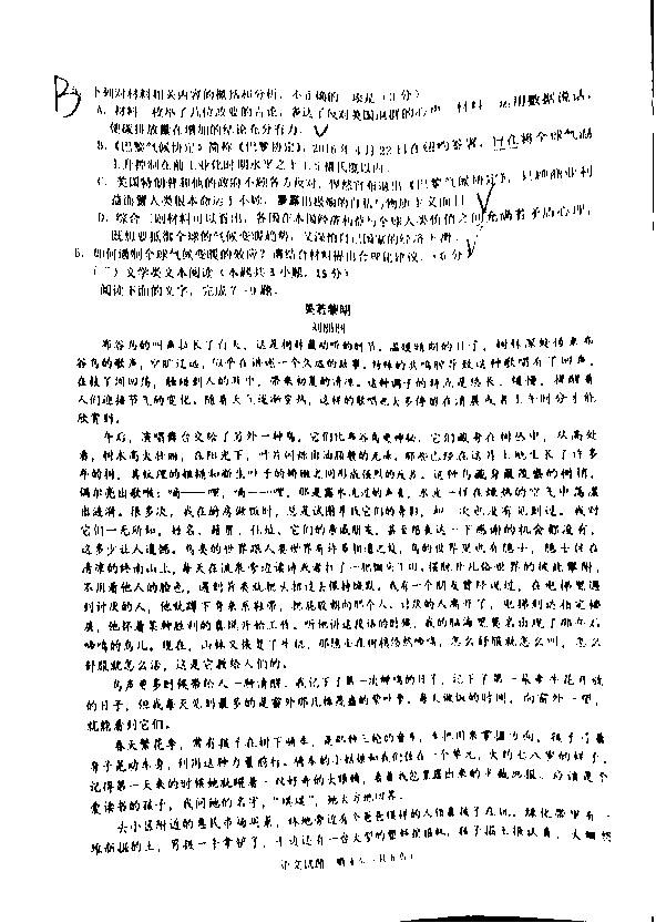 2020重庆一诊语文试卷答案