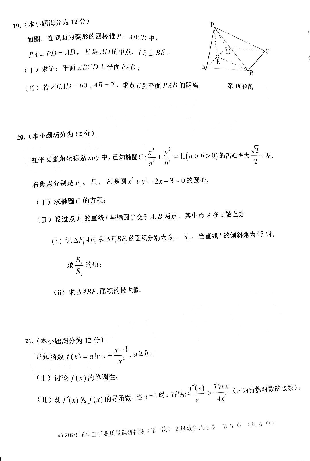 2020重庆一诊数学试卷答案