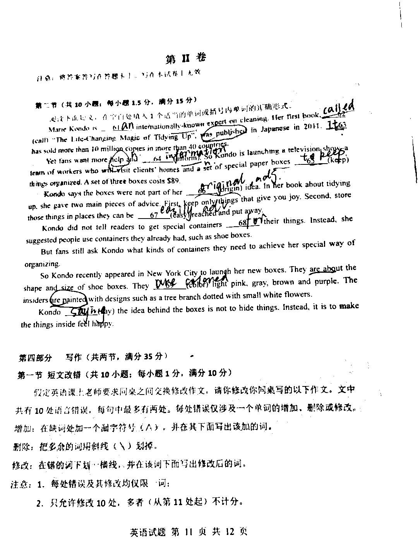 2020重庆一诊英语试卷答案