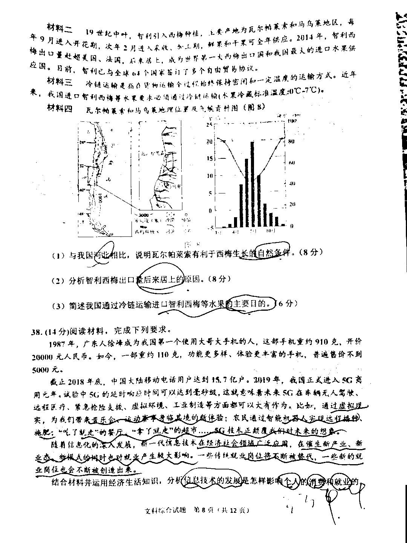 2020重庆一诊文综试卷答案