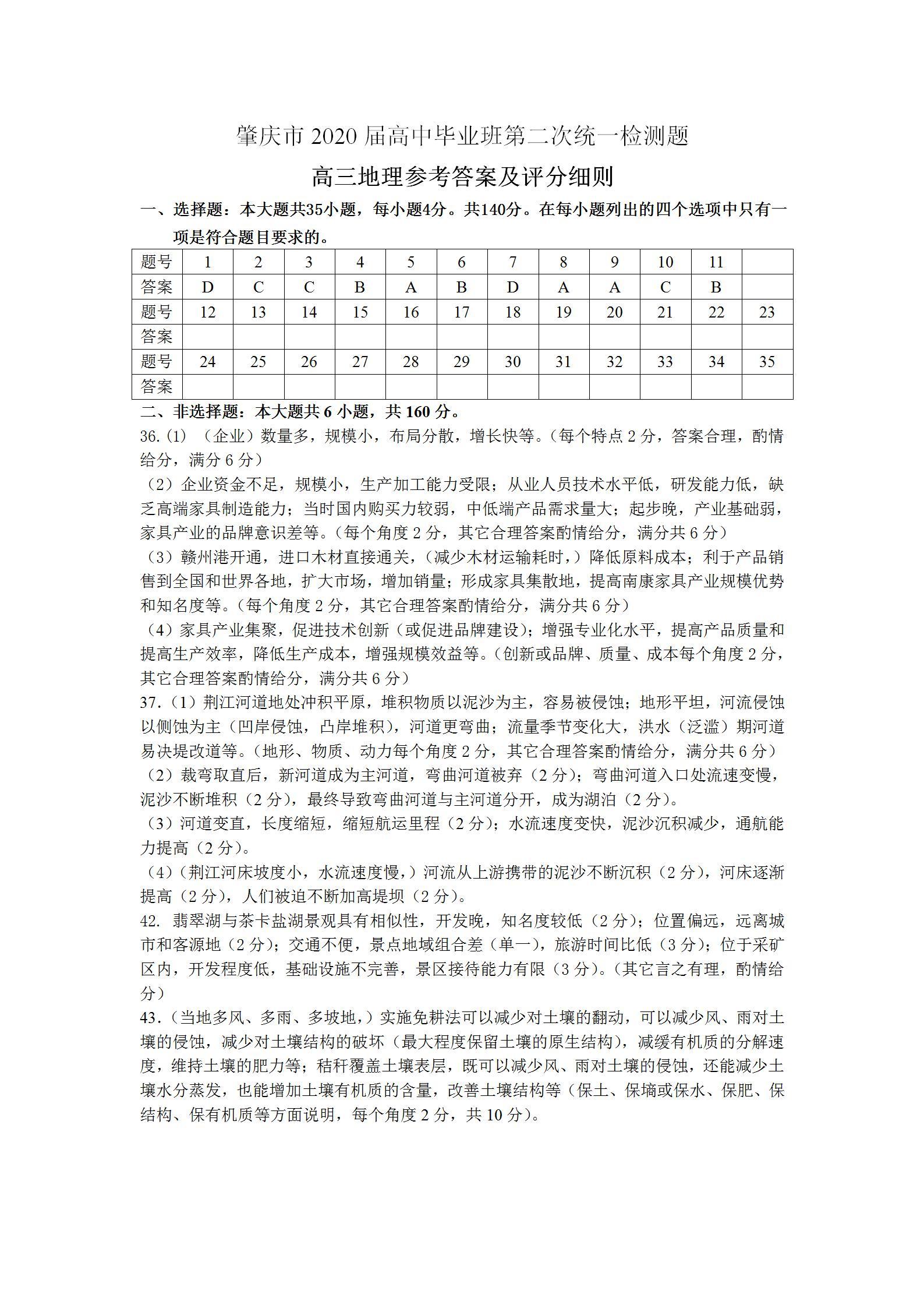 2020广东肇庆二模文综试题答案解析