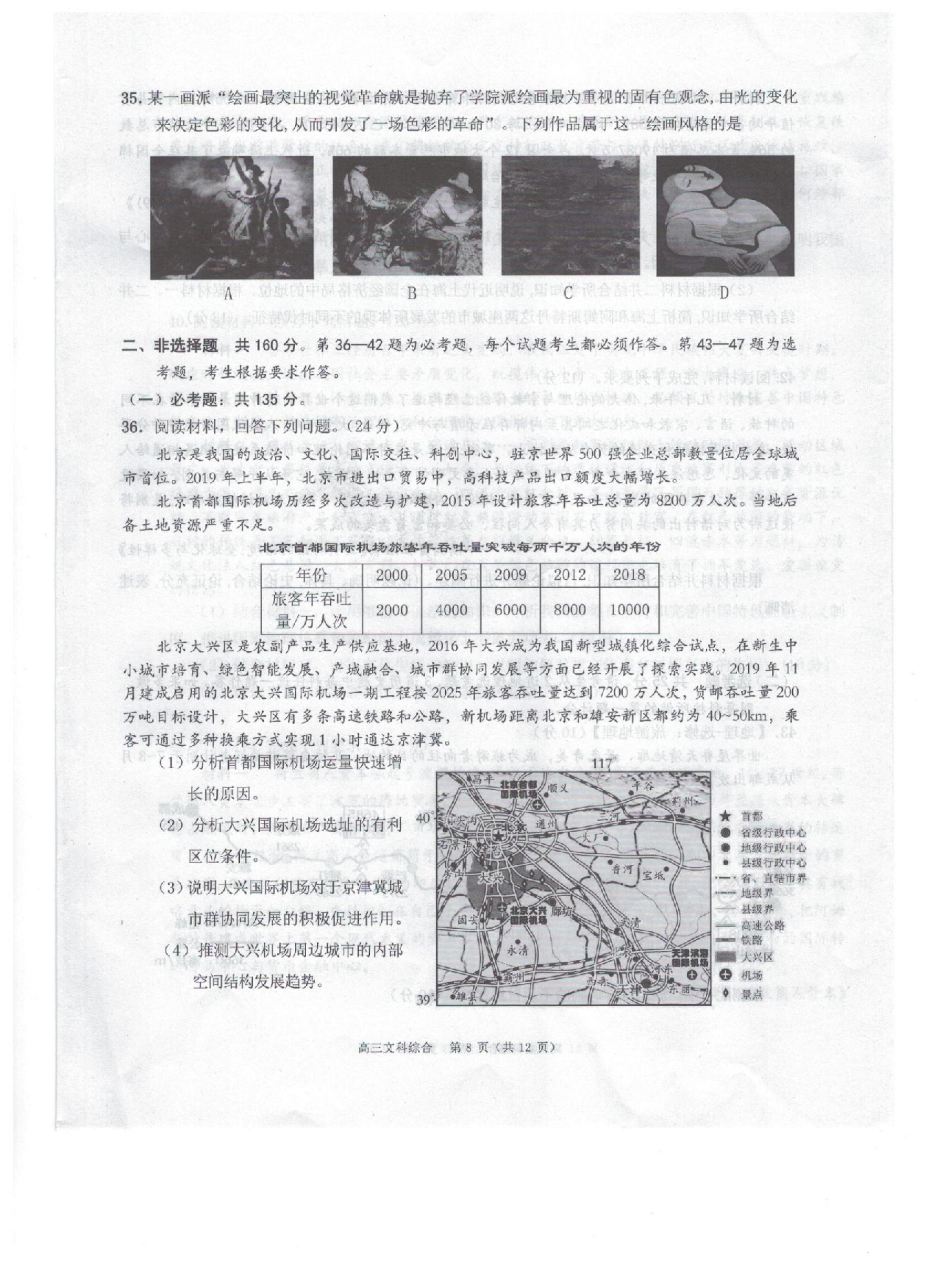 2020广东珠海高三一模(期末)质检文综试题答案解析