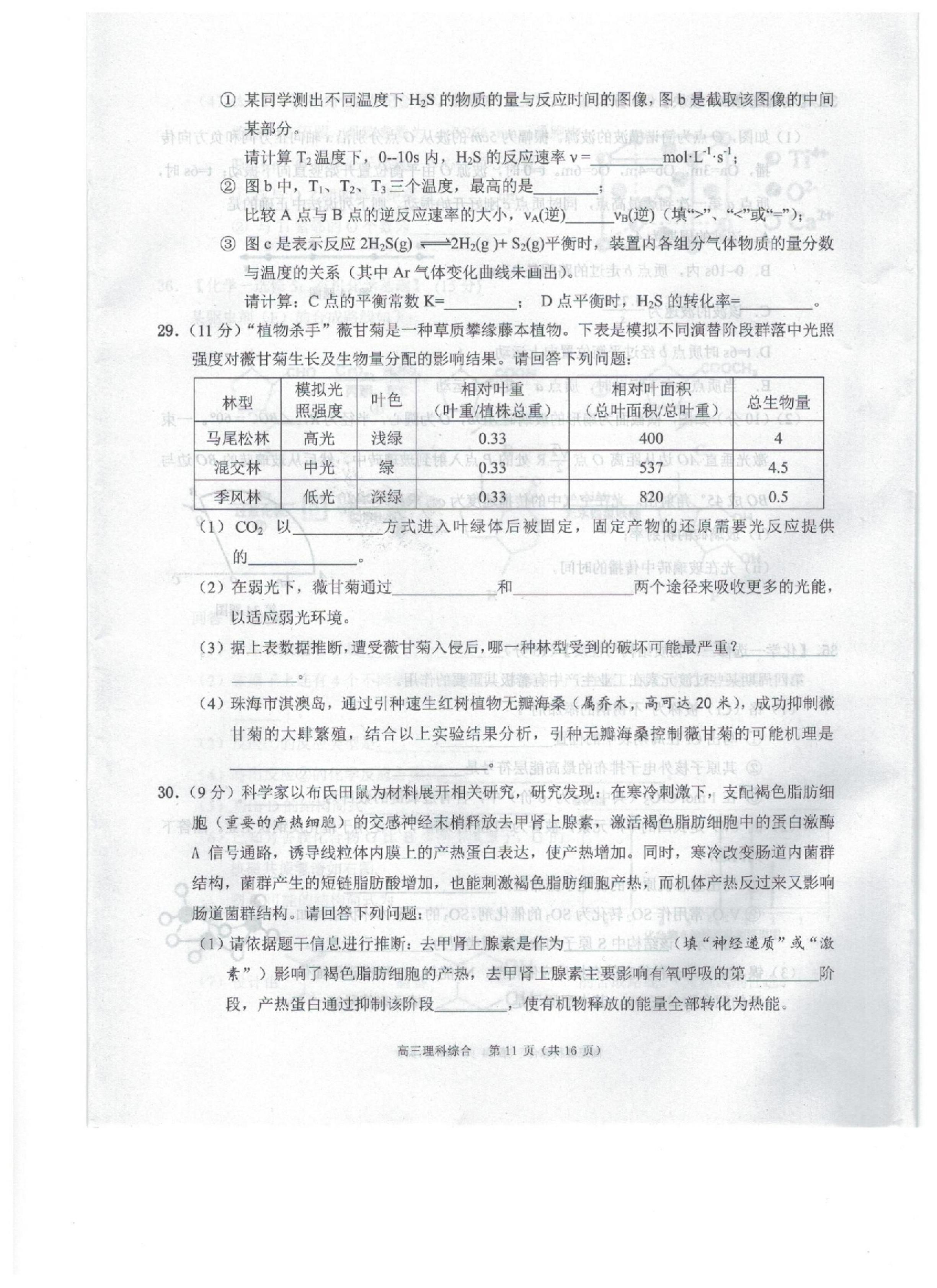 2020广东珠海高三一模(期末)质检理综试题答案解析