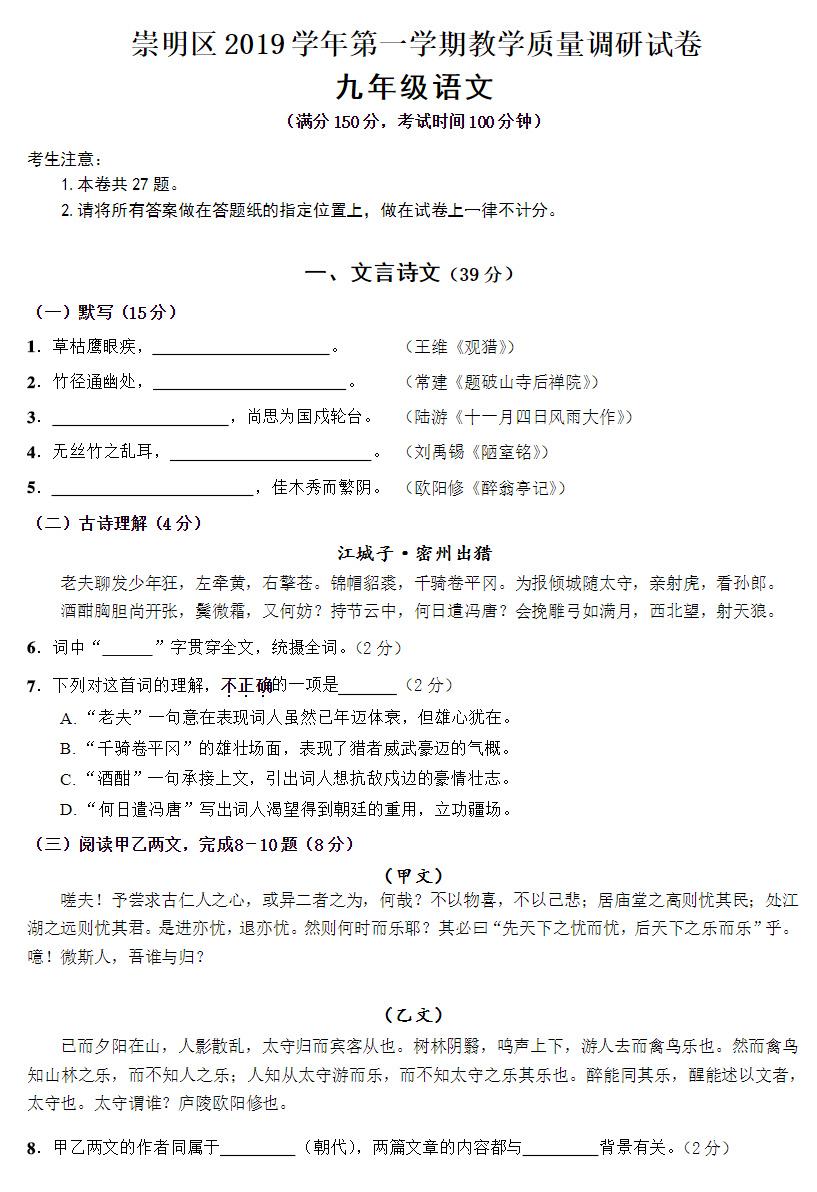 2020上海崇明中考一模语文试题及答案解析