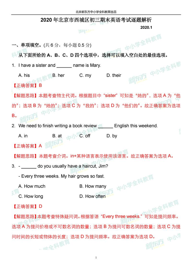 2020北京西城初三上期末英语试题及答案