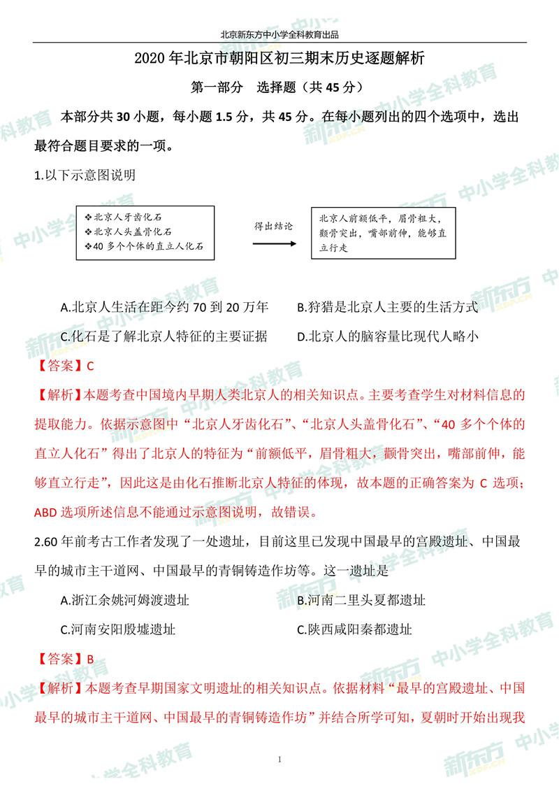 2020北京朝阳初三上期末历史试题及答案逐题解析