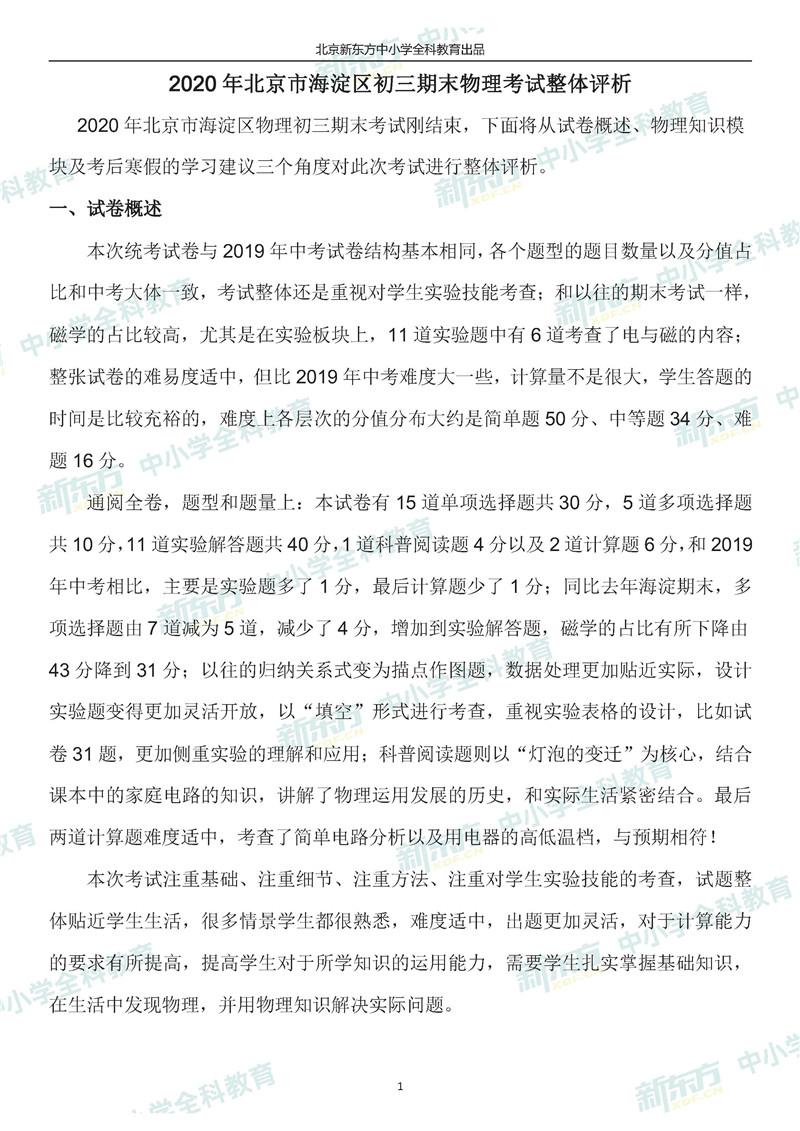 2020海淀初三期末物理试题整体点评