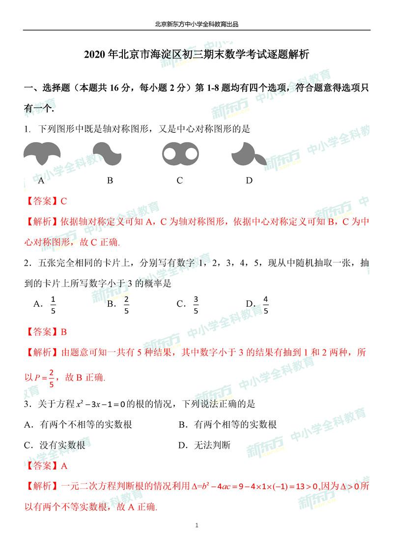 2020北京海淀初三上期末数学试题及答案
