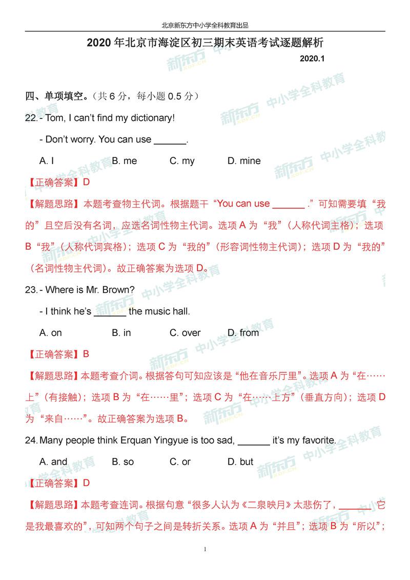 2020北京海淀初三上期末英语试题及答案