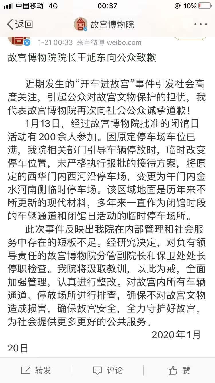 故宫博物院院长王旭东致歉 相关负责人停职(双语)
