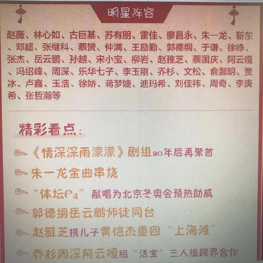 2020东方卫视春晚节目单  网友:期待《情深深雨蒙蒙》重聚!