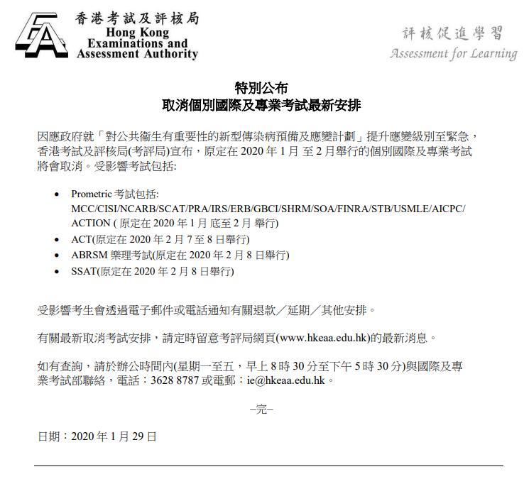 香港2月7-8日ACT考试取消