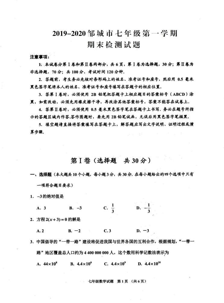 2019-2020山东省邹城市七年级数学上册期末试题无答案