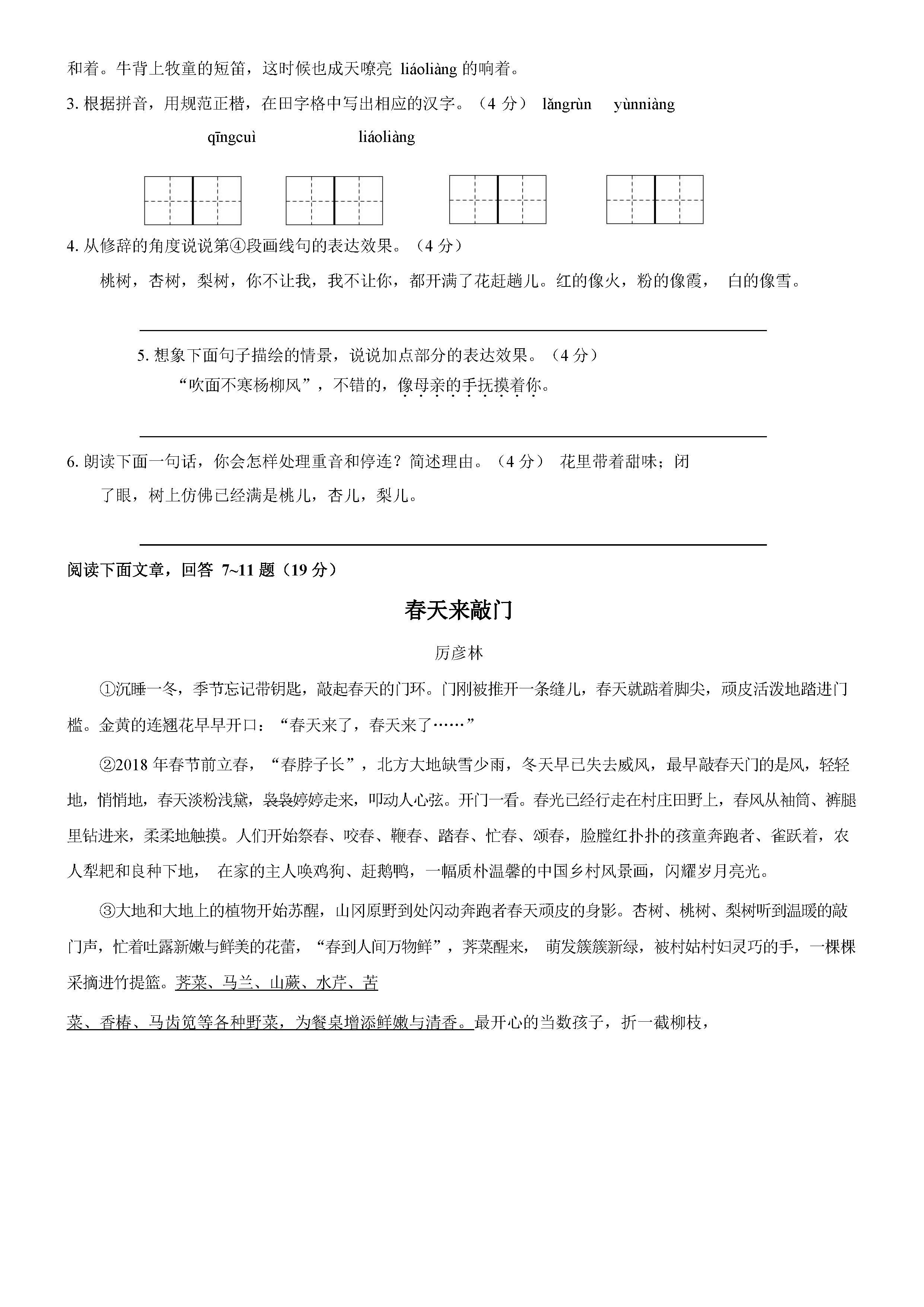 2019-2020江苏省南通市七年级语文上册期末试题无答案