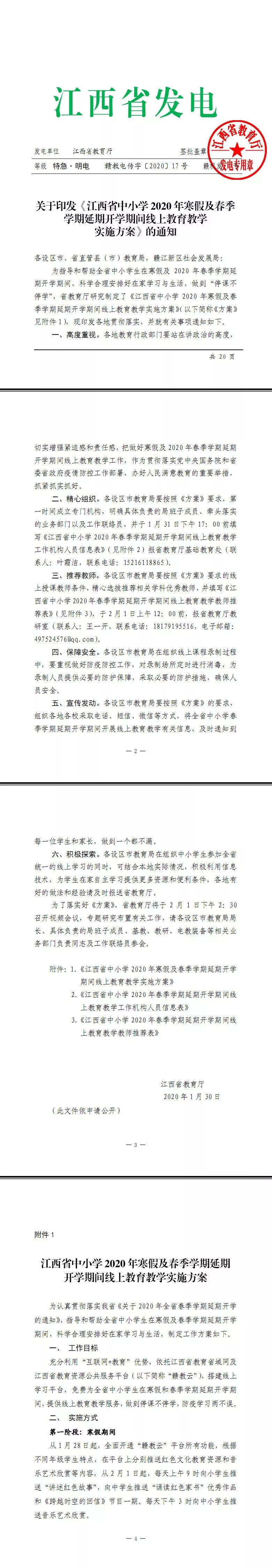 江西省中小学2020年线上教学具体实施方案!