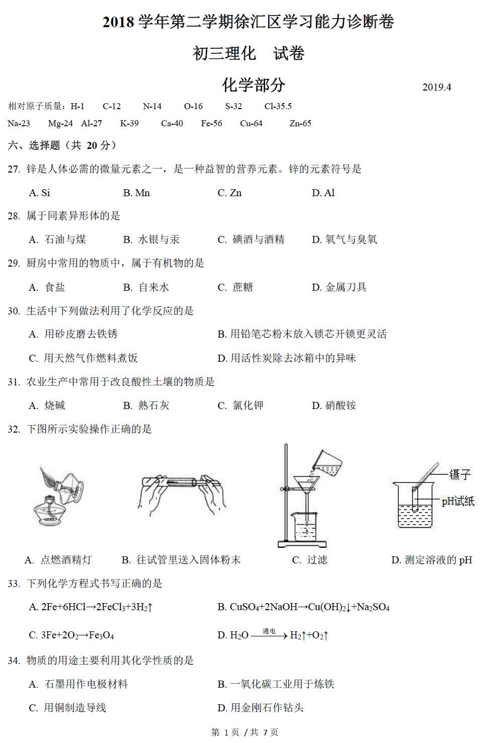 2019上海徐汇中考二模化学试题及答案