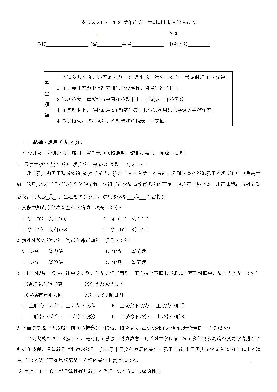 2020北京密云初三上期末语文试题及答案