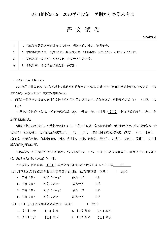2020北京燕山初三上期末语文试题及答案