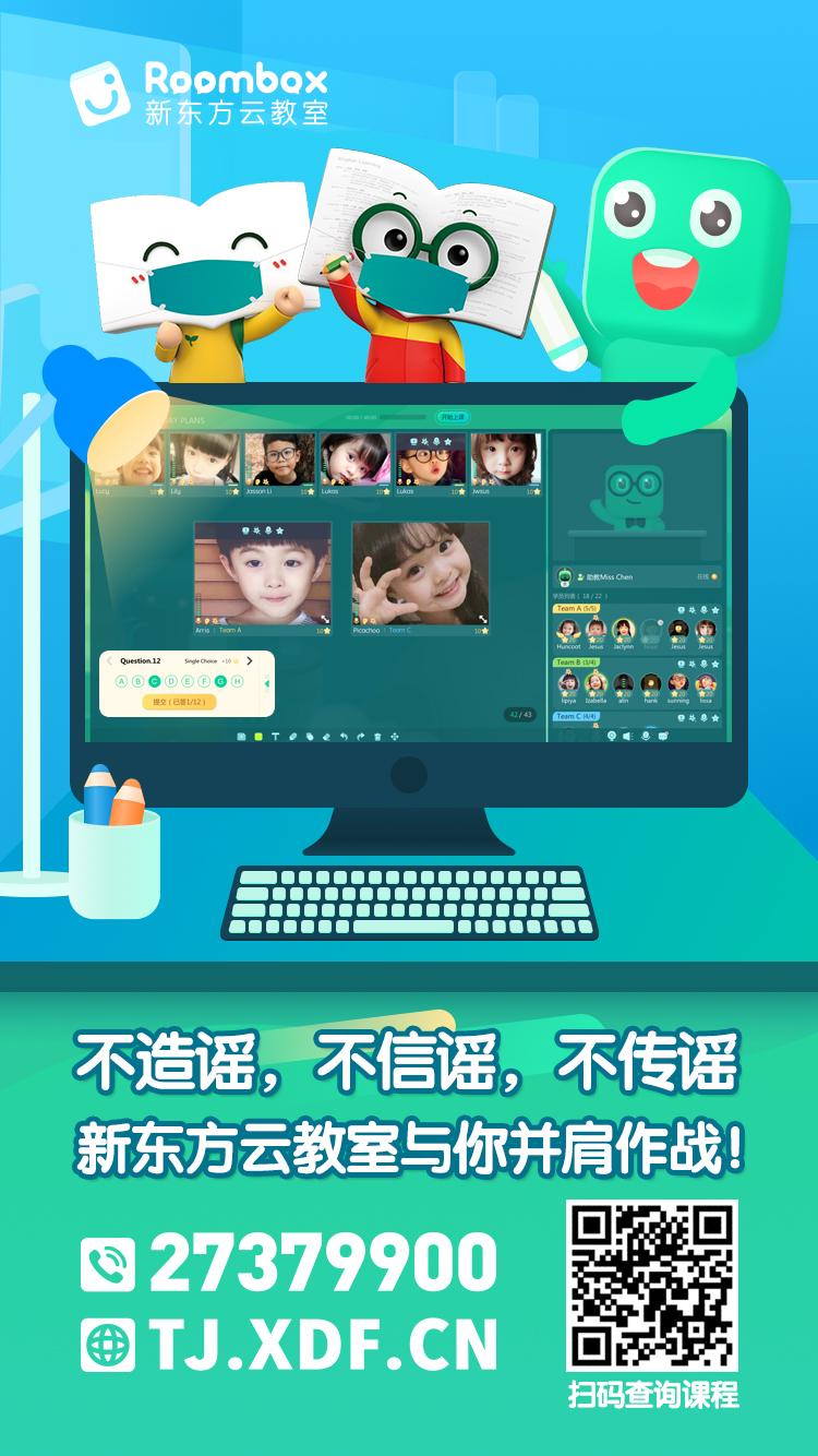 天津新东方招聘