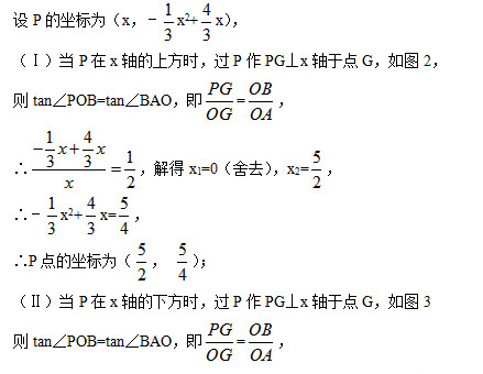 中考数学总复习之压轴题精选(七)