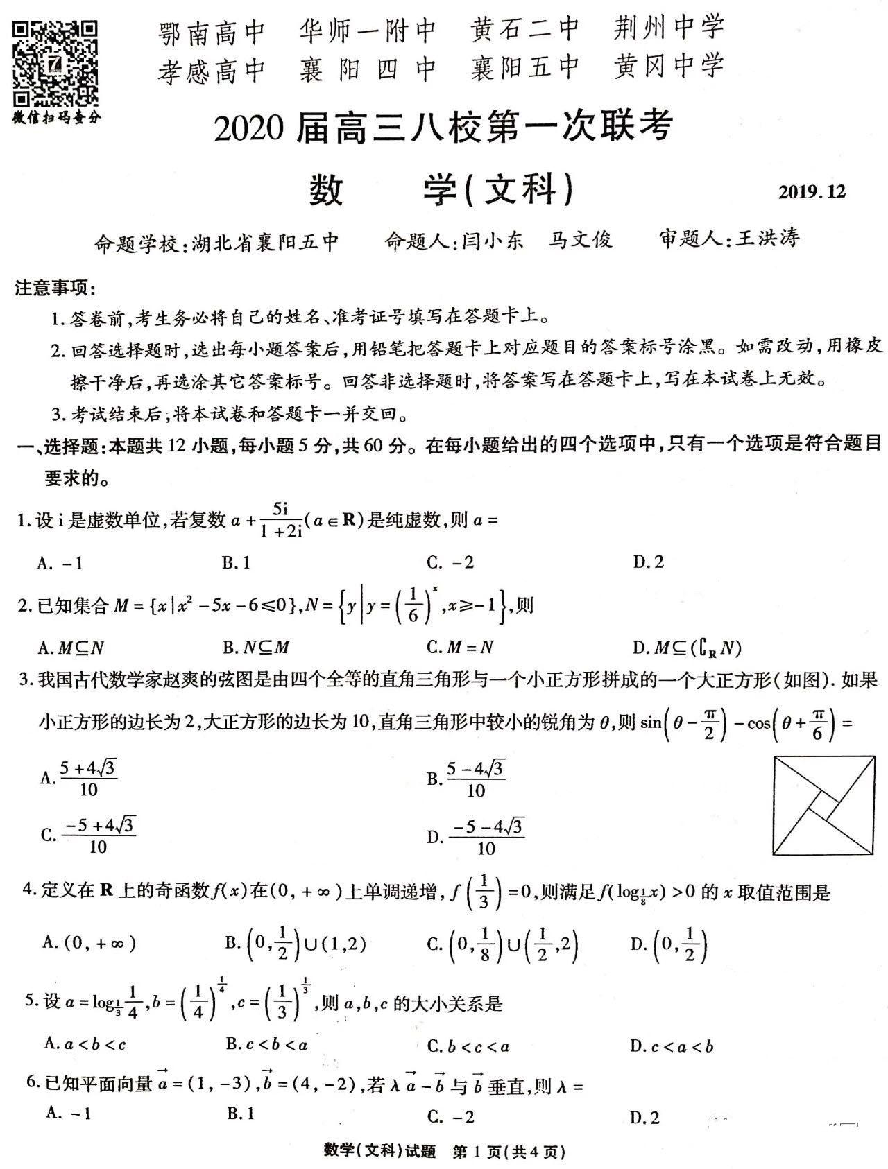 2020湖北八校高三第一次联考数学试题答案解析