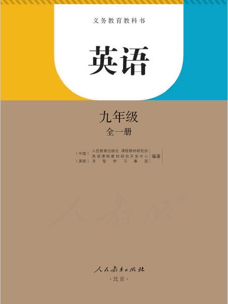 九年级/初三下册英语电子课本教材下载入口学生用书(人教版)