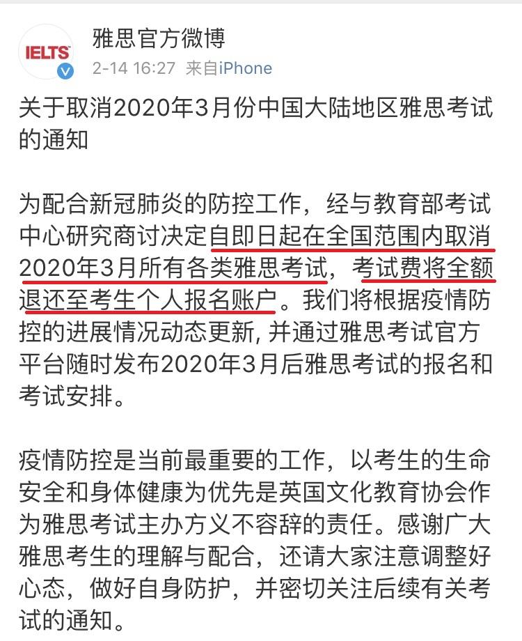 2020年3月雅思考试取消