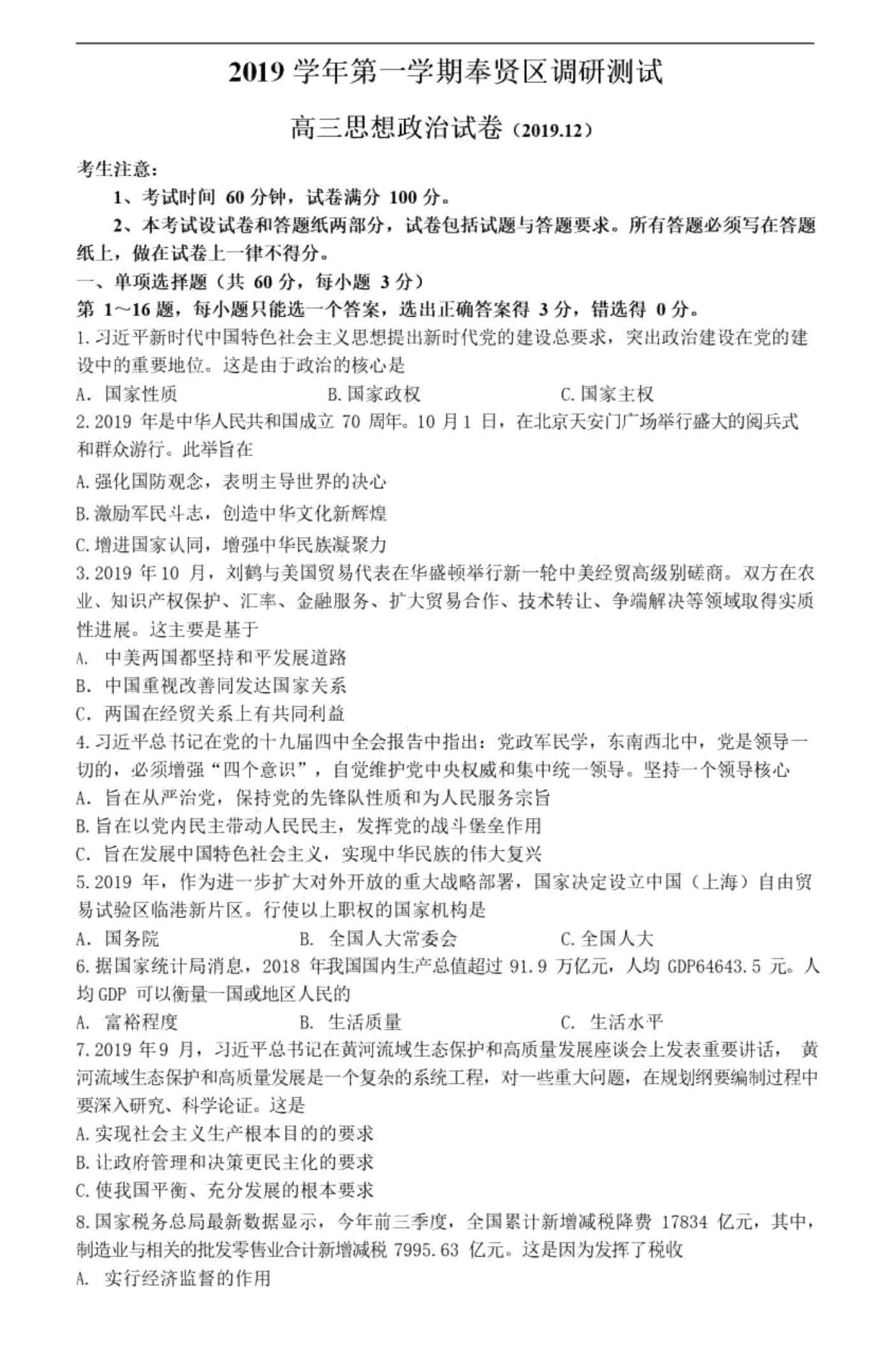 2020上海奉贤高三一模(期末)政治试卷答案解析