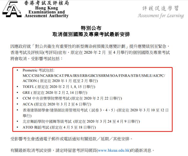 香港考评局通知