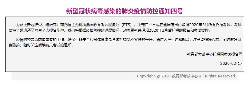 中国大陆地区3月托福考试取消