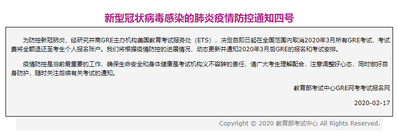 根据当前中国各省市针对新型冠状病毒疫情突发公共卫生事件一级响应的要求, GRE®普通考试决定取消在中国大陆地区三月份的所有考试。至此, 中国大陆地区二、三月份所有 GRE®普通考试均已取消。