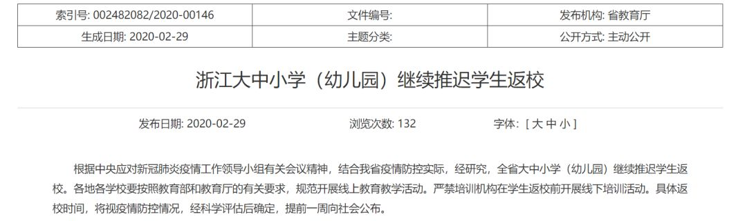 2020浙江省学校开学时间继续推迟!