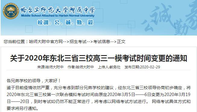 2020年东北三省三校高三一模考试时间