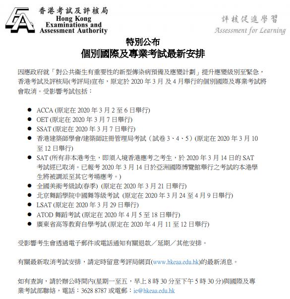 3月香港托福考试恢复