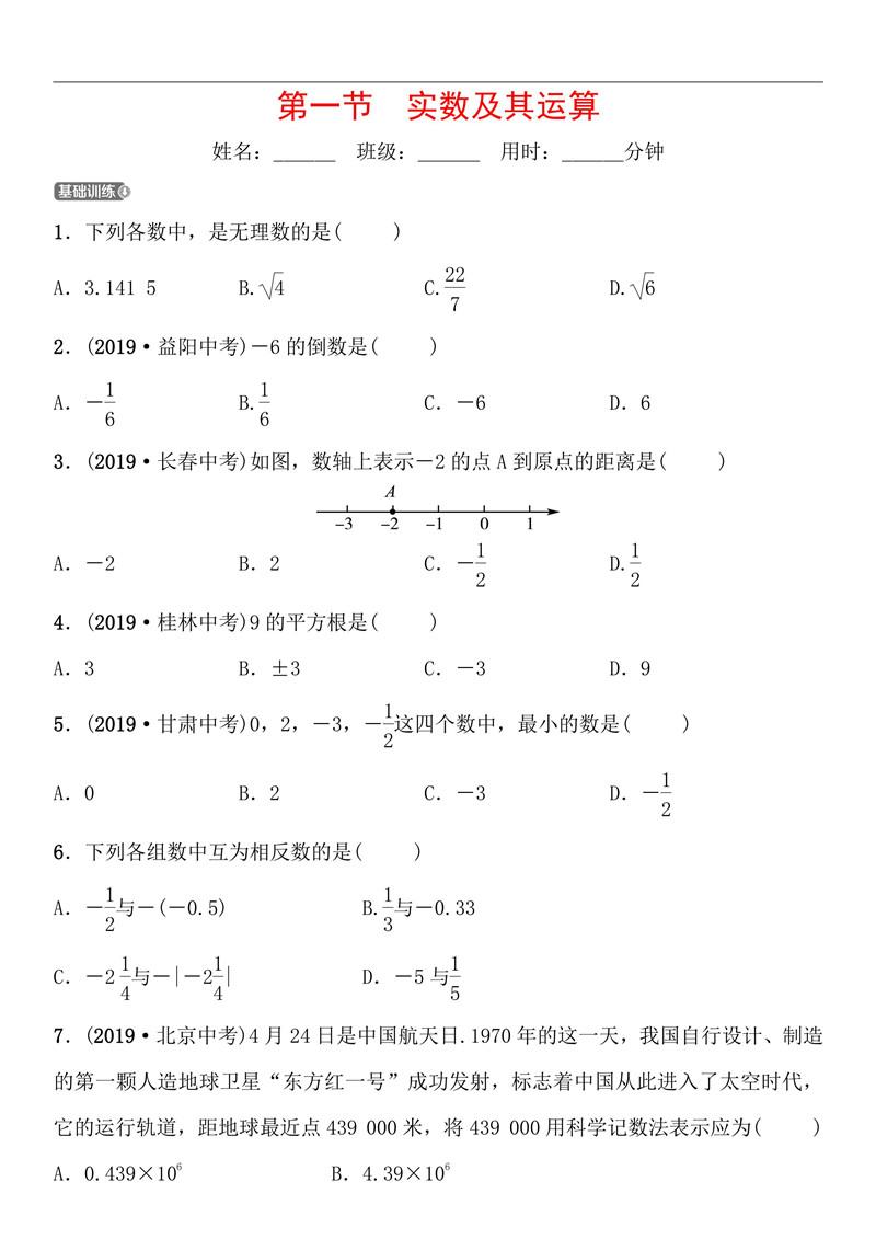 中考数学一轮复习之实数及其运算专项测试及答案(第一单元)