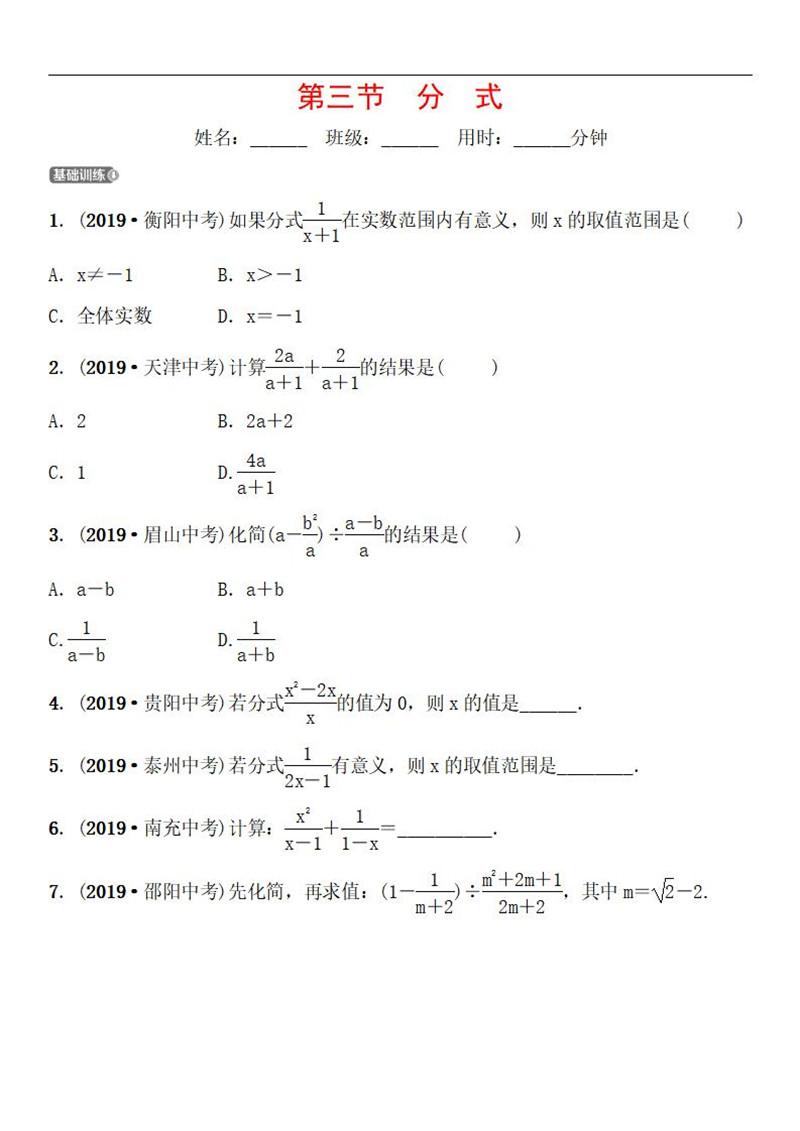 中考数学一轮复习之分式专项测试及答案(第一单元)