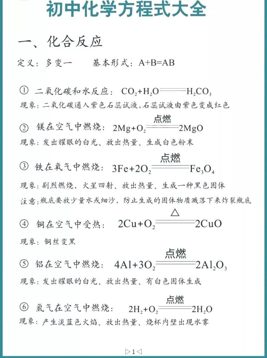 初中化学方程式分类汇总大全