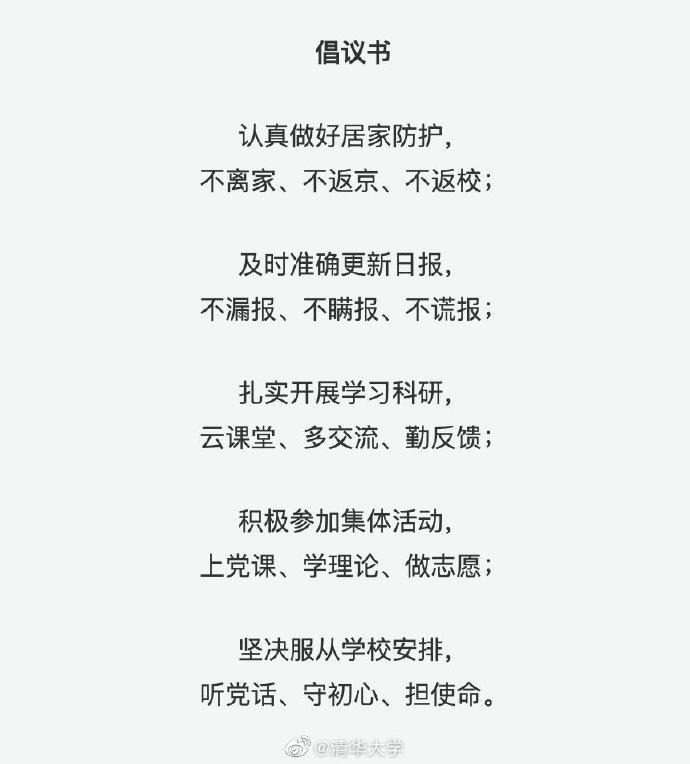 清华大学在鄂学生向全校同学发出倡议(附倡议书)